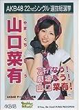 AKB48公式生写真22ndシングル選抜総選挙【山口菜有】