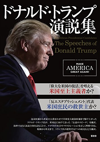 ドナルド・トランプ演説集 (The Speeches of Donald Trump)