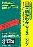 続英語がわかるリスニング[CD]―ゆっくりだから聞きとれる! VOAスペシャルイングリッシュ (2)