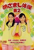 皆藤愛子・小林麻央 DVD 「めざまし体操第2」
