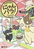 にゃんパラ! / 一式 アキラ のシリーズ情報を見る