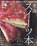 東海スイーツ本―洋菓子、和菓子、パンまで東海おいしいスイーツ店最新 (ぴあMOOK中部)