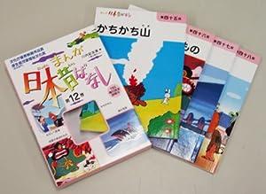 まんが日本昔ばなし〈第12巻〉
