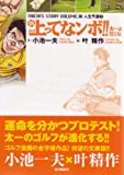 新上ってなンボ!!太一よ泣くな 10 (キングシリーズ KSポケッツ)