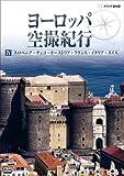 ヨーロッパ空撮紀行 IV スロベニア・チェコ・オーストリア・フランス・イタリア・スイス [DVD]