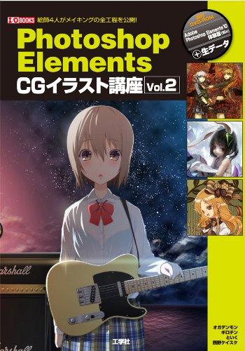 Photoshop Elements CGイラスト講座 Vo―絵師4人がメイキングの全工程を公開! (2) (I/O BOOKS)