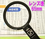 【日本製】手持ちハンドルーペ虫眼鏡 2.5倍小玉付き RP65 レンズ径65mm