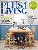 PLUS1 LIVING (プラスワン リビング) 2009年 08月号 [雑誌]