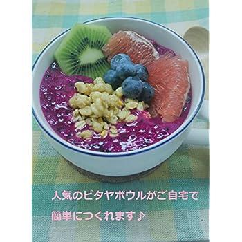Forna 愛知県産レッドドラゴンフルーツ 100%ピューレ 1kg