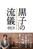 黒子の流儀 (中経出版)