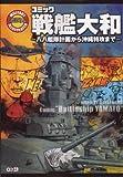 コミック戦艦大和―八八艦隊計画から沖縄特攻までミリタリーイラストレイ (ミリタリーイラストレイテッド)