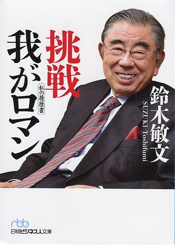 挑戦 我がロマン (日経ビジネス人文庫)