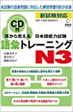 Mimi Kara Oboeru JLPT N3 Vocabulary Training  with CD