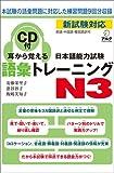 Mimi Kara Oboeru JLPT N3 Vocabulary Training  with CD
