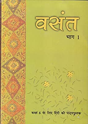 Vasant Bhaag - 1 Textbook in Hindi for Class - 6  - 644