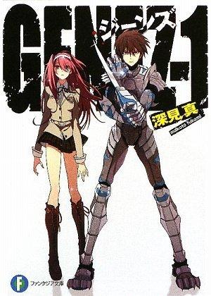 GENEZ-1  ジーンズ (富士見ファンタジア文庫)