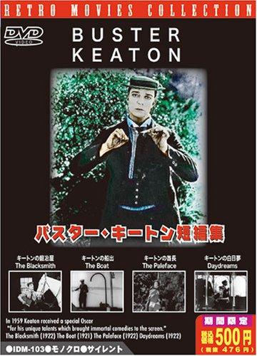 バスター・キートン短編集 新訳版 [DVD]