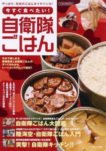 今すぐ食べたい!自衛隊ごはん—やっぱり、日本のごはんがイチバンだ! (イカロス・ムック)