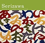 img - for Serizawa: Master of Japanese Textile Design (Japan Society Series) book / textbook / text book