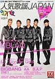 人気歌謡JAPAN Vol.4 2012年 4/11号