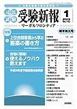 受験新報 2013年 01月号 [雑誌]