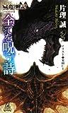 全てを呪う詩―屍竜戦記2 (TOKUMA NOVELS Edge)