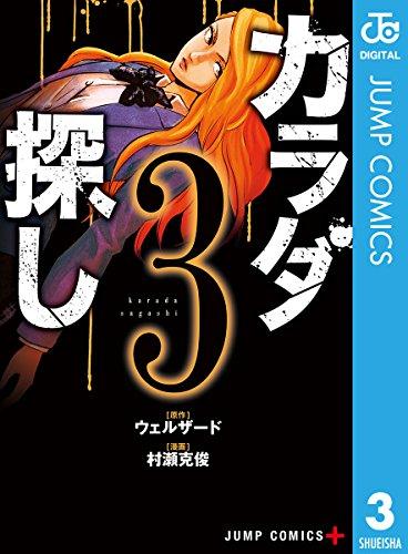 カラダ探し 3 (ジャンプコミックスDIGITAL)