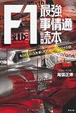 F1最強「事情通」読本—もっとレースを楽しむためのここだけの話