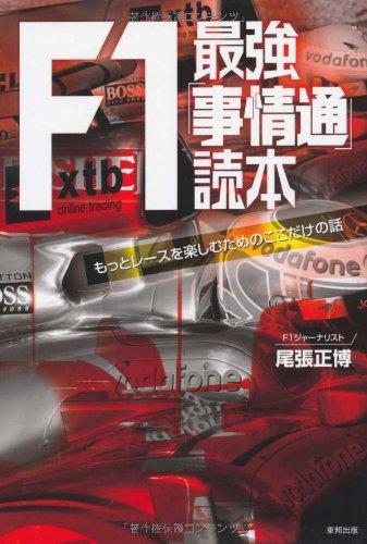 F1最強「事情通」読本―もっとレースを楽しむためのここだけの話