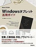 Windowsタブレット活用ガイド Windows10対応版