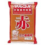 マルコメ 味噌(赤)プロ用 1kg