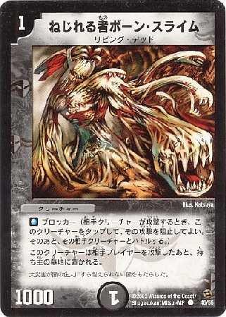 【シングルカード】DM02版)ねじれる者ボーン・スライム 闇 コモン DM