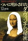 500年の時を経てついに明かされたダ・ヴィンチの秘密