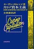 カジノ資本主義―国際金融恐慌の政治経済学