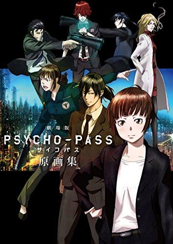 劇場版 PSYCHO-PASS サイコパス 原画集
