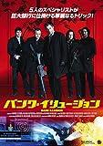 バンク・イリュージョン [DVD]