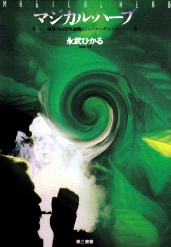 マジカル・ハーブ―南米の幻覚性植物とシャーマニック・ヒーラー