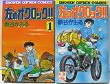 左のオクロック 1~最新巻(少年キャプテンコミックス) [マーケットプレイス コミックセット]