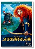メリダとおそろしの森 DVD+ブルーレイセット [Blu-ray]