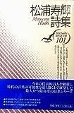 松浦寿輝詩集 (現代詩文庫)