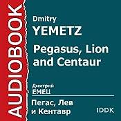ShNyr Pegasus, Lion and Centaur [Russian Edition] | Dmitry Yemetz