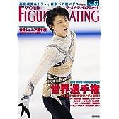 ワールド・フィギュアスケート 53