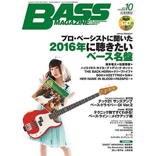BASS MAGAZINE (ベース マガジン) 2016年 10月号 (CD付) [雑誌]