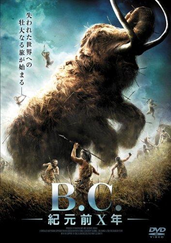 B.C. 紀元前X年 [DVD]