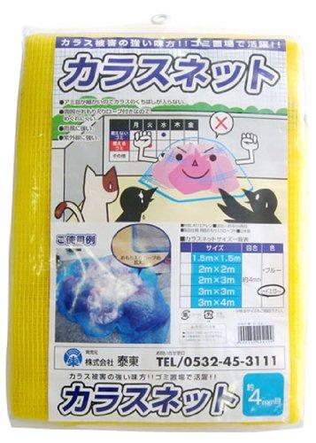 泰東 カラス対策・カラスよけゴミネット[イエロー・おもり入](1.5m×1.5m)