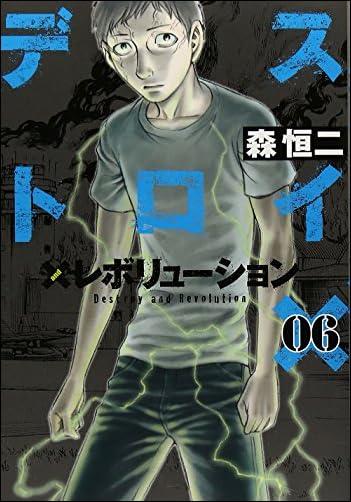 デストロイアンドレボリューション 6  ヤングジャンプコミックス