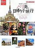 8つのテーマで行く パリ発、日帰り小旅行