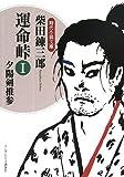 運命峠I 夕陽剣推参 (ランダムハウス講談社 し 1-1 時代小説文庫)