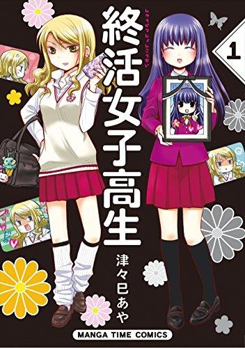 終活女子高生 (1) (まんがタイムコミックス)