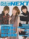 Pick-up Voice NEXT [AREANA 37℃2008年10月号増刊] 巻頭特集:釘宮理恵+堀江由衣+喜多村英梨